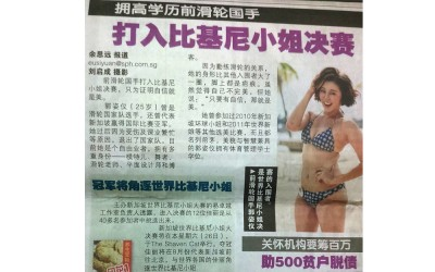 Miss Bikini Universe Singapore 2014 contestant's interview with the Chinese Press
